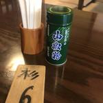 元祖本吉屋 - お会計札と山椒