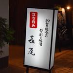 加賀能登の旬彩と地酒 ななお - 外観2018年11月