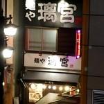 麺や 璃宮 - 京葉道路と明治通りの交差点角