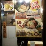 麺や 璃宮 - 浅草開花楼特製麺