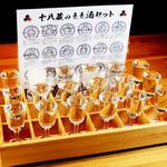 伏水酒蔵小路 - 粋酔(きっすい)~十八蔵のきき酒セット~