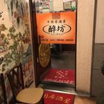 酔坊 - 「三宮駅」から徒歩約1分、二鶴ビル5階