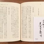 Bentenyamamiyakozushi - 内田親方の著書「これが江戸前寿司」1995年第一刷出版