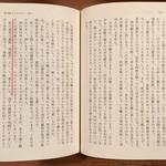 Bentenyamamiyakozushi - 扇の地紙形