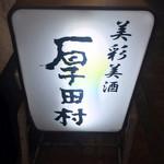 98486952 - 茅ヶ崎駅から徒歩2分