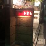 Sekihotei -