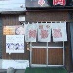 麺や 阿修羅 -