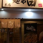 麺や 白 - 外観