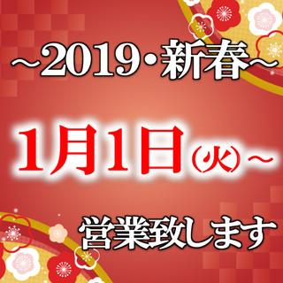 ★2019年・新春営業のご案内★1/1【火】~営業致します。