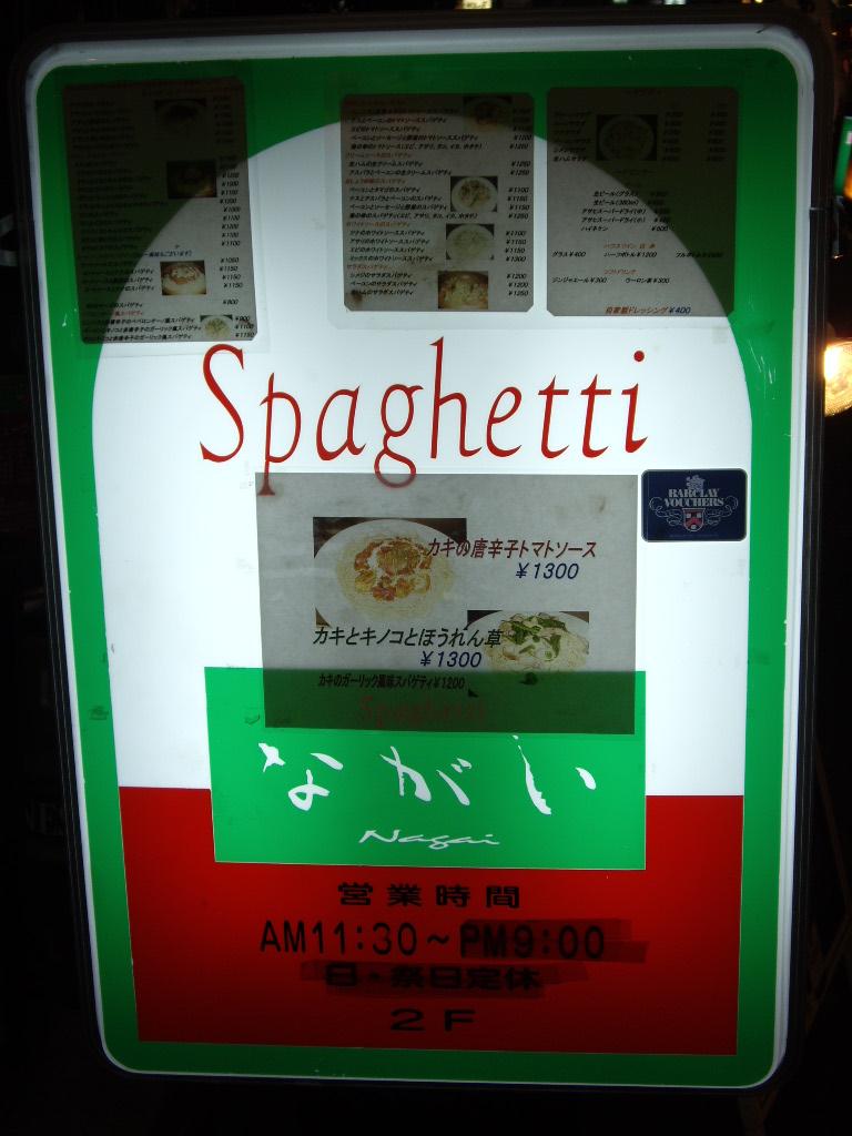 スパゲティながい