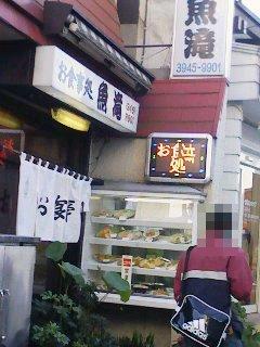 和食の店 魚滝