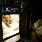 新九 - 広小路通り沿いにある博多風居酒屋