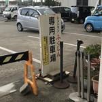 レストラン ふくしん - 駐車場看板