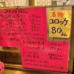 肉のさかもと - ヘレカツ、が大阪風
