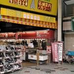 肉のさかもと - 商店街入口