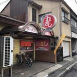 むさし - 店舗入り口