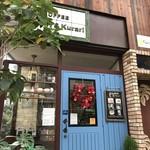 ノラリ&クラリ - 元町通商店街6丁目のカフェです(2018.12.16)