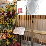 江戸前晋作 - 外観(2018/12/01)