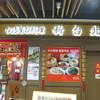 新台北 西新橋店