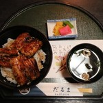 Daruma - うな丼 吸い物 つけ物付き 2400円(抜)