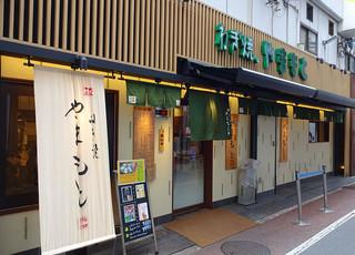 ねぎ焼やまもと 梅田エスト店