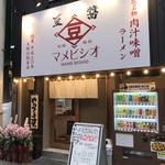 味噌麺処 豆醤 - 外観