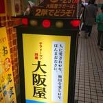 大阪屋 - 看板♪