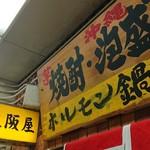 大阪屋 - 外観あっぷ♪
