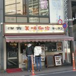 98529966 - 「美味卵家」は、以前「オムハヤシライス」が美味しいなぁと感じた記憶があり、久々にお店に行ってみることに!