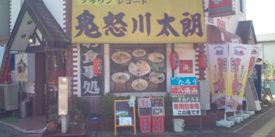 カラオケスナックたろう name=