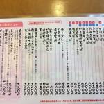 98534254 - お食事メニュー