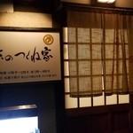 京のつくね家 -