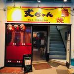 98539032 - ガッツリ漂う大衆感!