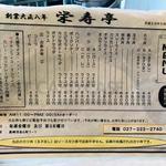 98539407 - 洋食系メニュー充実!