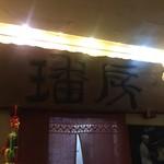 ファンファン - 内観2
