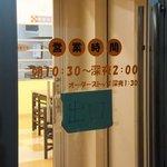 がんば亭 - 平和通り側の扉は出口。
