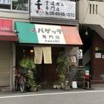 スパゲッティ専門店 タブキ -