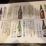 居酒屋 花組 - 日本酒メニュー