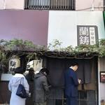 中華蕎麦 蘭鋳 - 蔦が絡まった鄙びた店舗前