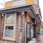 にらなんばんラーメン 香麺 -