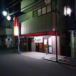 Taikaiken - 店舗外。