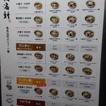 Taikaiken - メニュー表。