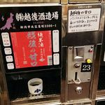 98552352 - 全酒蔵制覇の第5弾15酒蔵!