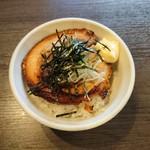 ラーメンまっくうしゃ - 炙りちゃーしゅー丼 100円