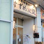すずめ食堂 - すずめ食堂(ファサード 2018年冬)