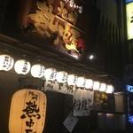 九州 熱中屋 - 外観