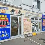 北海丼丸 - お店の外観