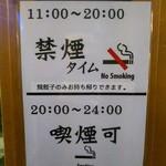 98557675 - 店内禁煙時間は午後8時まで。