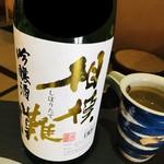 あんだん亭 - 神奈川 吟醸酒 相模灘