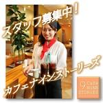カフェ ナインストーリーズ -
